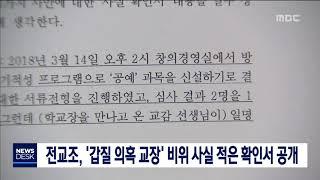 """[대전MBC뉴스]전교조 """"갑질 교장""""…"""