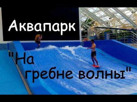 """Обзор на аквапарк в г.Когалым """"На гребне волны"""""""