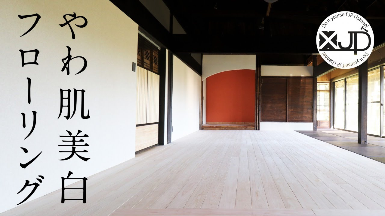 Download 【古民家DIY #57】無節ヒノキ材を使えば、段違いのクオリティ!ワンランク上のフローリング術  make flooring