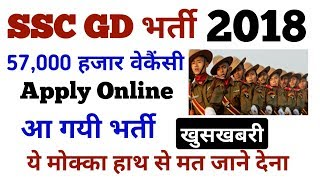 SSC GD 2018 Some Change Rules in ssc bharti 2018 | Must Watch