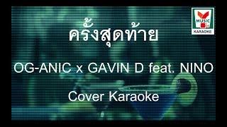 {Cover Karaoke} ครั้งสุดท้าย - OG-ANIC x GAVIN D ft. NINO