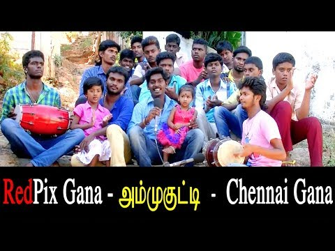 RedPix Gana - அம்முகுட்டி - Chennai Gana