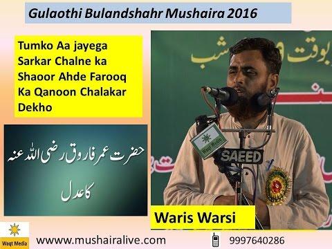 Waris Warsi Super Hit Gulaothi Bulandshahr Mushaira 2016