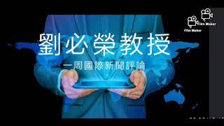 國際新聞評論/2020.11.24劉必榮教授一周國際新聞評論