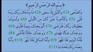 Abdullah Al-Johany Surah Ad-Duha