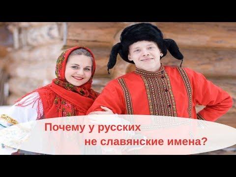 Почему у русских не славянские имена?