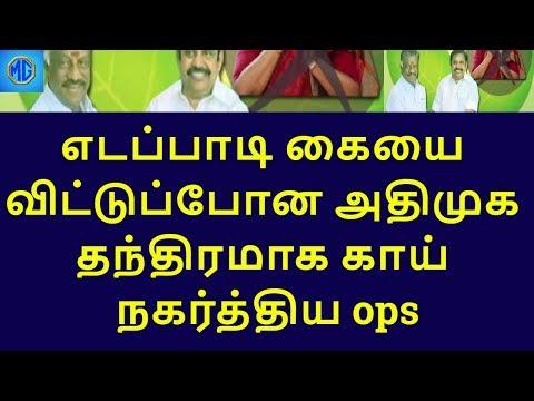 admk symbol given to eps side|tamilnadu political news|live news tamil