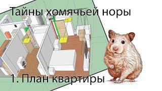 Норка Хомяка. 1. План квартиры.