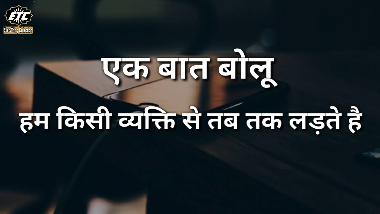 Heart Touching Quotes Hindi Life Inspiring Lines Video