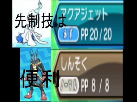 ポケモン 先制技 優先度