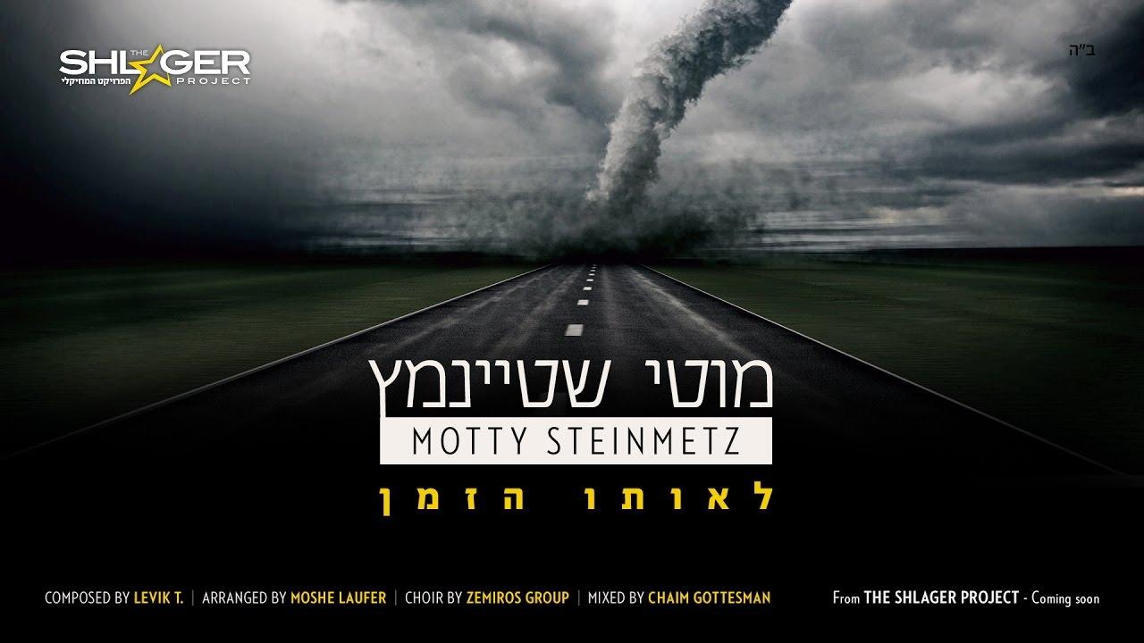 Motty Steinmetz - Leoiso Hazman | מוטי שטיינמץ - לאותו הזמן