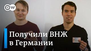 В Германию с Blue Card: истории успеха двух россиян