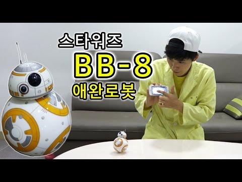 허팝 애완로봇 [스타워즈 BB-8 안드로이드](완전 귀여움)(Cute Star Wars BB-8 Droid)