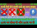 online earning $10 perday garenti ke sath live simple game play and earn money