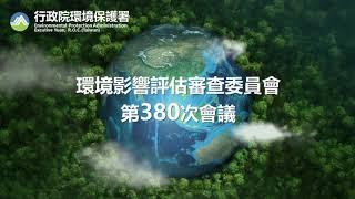 2020/7/31本署環境影響評估審查委員會第380次會議(直播存檔)