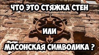 Что это стяжка стен или масонская символика ?