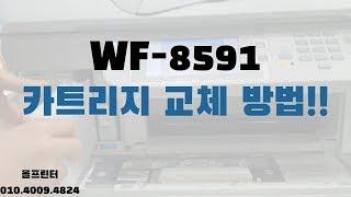 엡손 복합기 wf-8591 잉크 카트리지 한번 교체해봤…