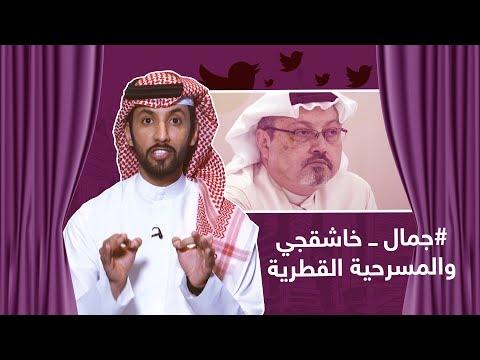 جمال خاشقجي والمسرحية القطرية