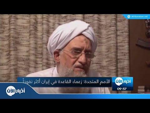 الأمم المتحدة : زعماء القاعدة في إيران أكثر نفوذا  - 09:22-2018 / 8 / 15