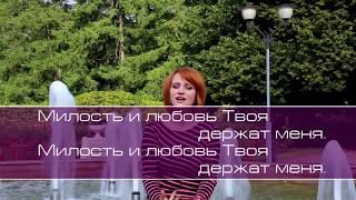 Екатерина Гордиенко.  Милость и любовь