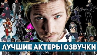 ТОП 10 Лучшие актёры озвучки видеоигр