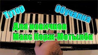 Как легко научиться играть на пианино.Новичкам.Макс Корж-Мотылек.Сможет каждый))Piano tutorial NEW