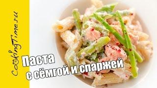ПАСТА с СЁМГОЙ и спаржей - вкусный обед / ужин - простой рецепт
