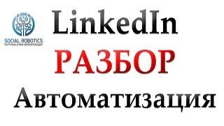 Автоматизация LinkedIn Zennoposter проект изнутри разбор бота