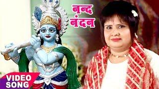 Krishna Bhajan - नन्द नंदन हरी गोविन्द - Bhakti Ka Lahrata Sagar - DEVI - Bhojpuri Krishna Bhajan