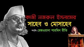 Saheb O Mosaheb - Kazi Nazrul Islam | সাহেব ও মোসাহেব - কাজী নজরুল ইসলাম | Reciter Retey