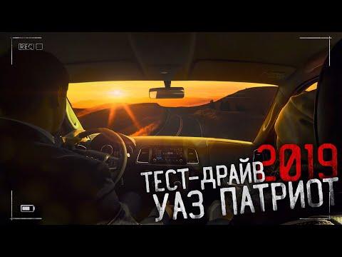УАЗ ПАТРИОТ 2019. ПОЛНЫЙ ТЕСТ-ДРАЙВ.Тюмень