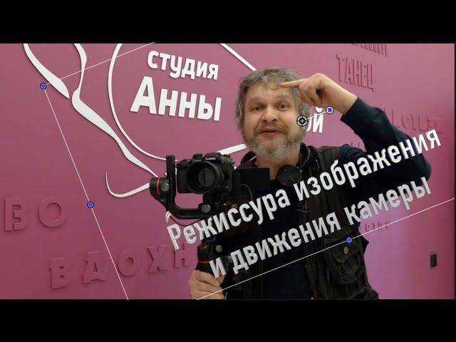 Режиссура изображения и движения камеры  Электронный стабилизатор