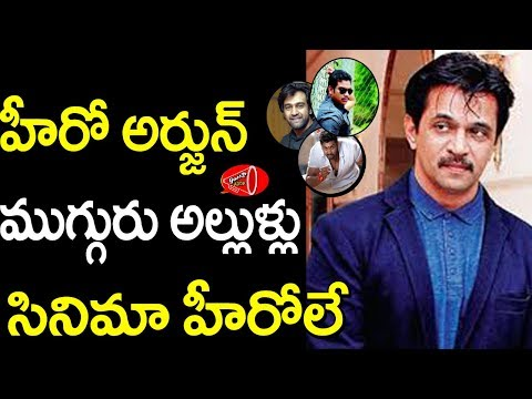 Shocking Truths about Hero Arjun Family and Personal Life   Arjun Family Unseen Video   Gossip Adda