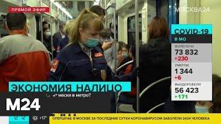 Маски в столичном транспорте подешевели до 5 рублей - Москва 24