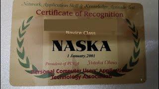 保有資格 31 「パソコンネットワーク利用技術試験(ノービスクラス)」