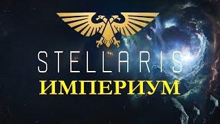 Stellaris(3) - Внезапный финал