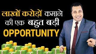 Opportunity To Earn Millions | Franchise Business | Dr Vivek Bindra