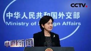 [中国新闻] 中国外交部:美就WTO表态暴露其自私狂妄 | CCTV中文国际