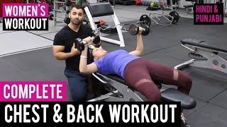 Women's Workout: CHEST & BACK Gym Workout! (Hindi / Punjabi)