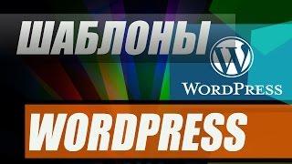 Wordpress Темы (шаблоны)