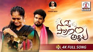 Latest Love Failure Song   Nuvve Pranam Annav FULL Song   Lucky Hema   Lalitha Audios And Videos