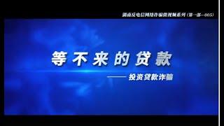 反诈骗微视频5:等不来的贷款