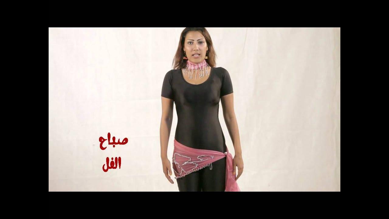 الرعشه | تعليم الرقص الشرقي