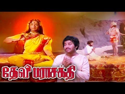 Devi Parasakthi Tamil Full Movie