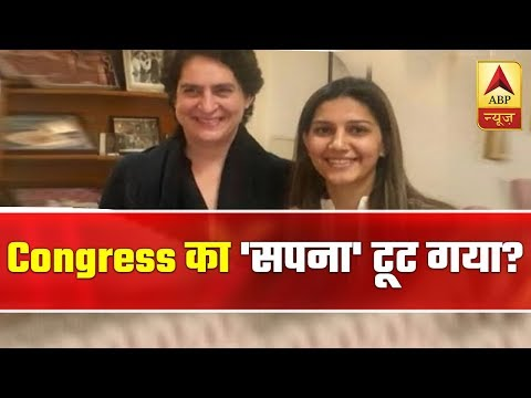 Sapna Chaudhary Takes U-Turn Hours After Joining Congress  | ABP News