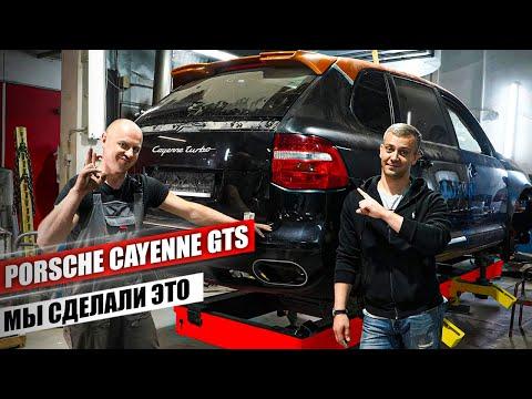 Финишная прямая! Восстановление Porsche Cayenne GTS  за 390 000 руб. Осталось совсем чучуть!