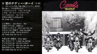 COOLS - 恋のテディーボーイ