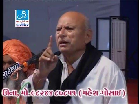 new gujarati lok dayro - ahir ne aasre pt.1 by bhikhudan gadhvi 2016 video