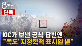 """[단독] """"'독도' 정치 선전 아냐""""…"""