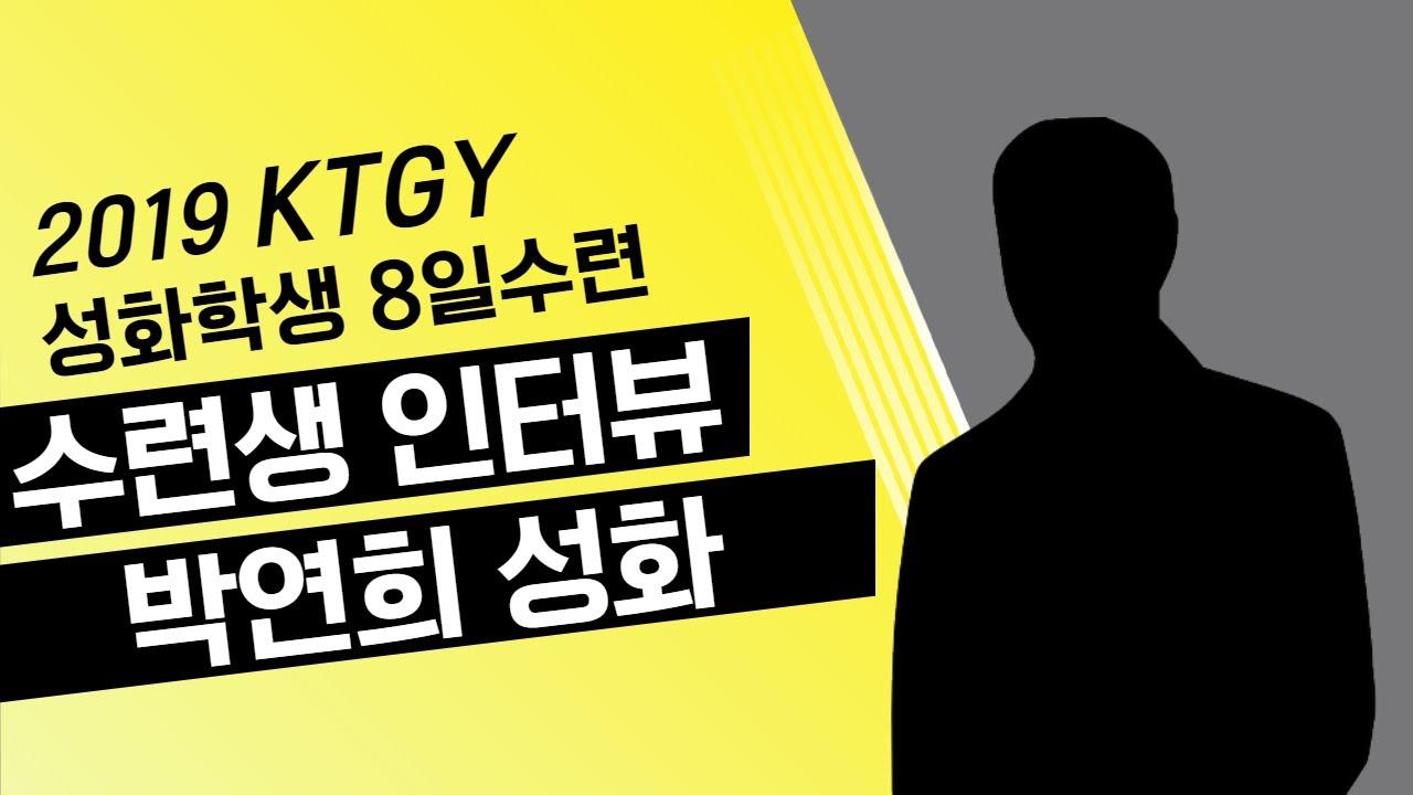 2019 KTGY 하계특별 성화학생 8일수련 인터뷰 [박연희]